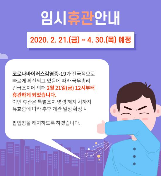 코로나19 임시휴관안내 2020.2.21(금) ~ 4.30.(목)예정